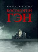 Босоногий Гэн. Том 2 — фото, картинка — 1