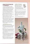 Интерьерная кукла. Эльф-Чародей. Техники и пошаговые описания — фото, картинка — 3