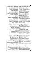 Астральное тело холостяка — фото, картинка — 2
