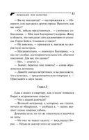 Астральное тело холостяка — фото, картинка — 11