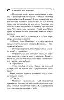 Астральное тело холостяка — фото, картинка — 15