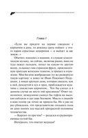 Астральное тело холостяка — фото, картинка — 5