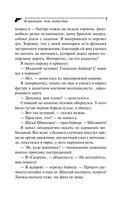 Астральное тело холостяка — фото, картинка — 7