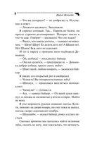 Астральное тело холостяка — фото, картинка — 8