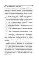 Астральное тело холостяка — фото, картинка — 9