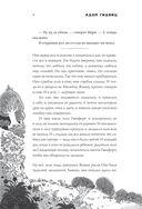 Рассказ инквизитора, или Трое удивительных детей и их святая собака — фото, картинка — 13
