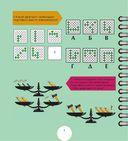Тренажер для развития логического мышления — фото, картинка — 4