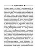 Сыскная одиссея — фото, картинка — 10