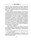 Сыскная одиссея — фото, картинка — 11