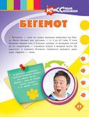 От слона до муравья с Дмитрием и Юрием Куклачевыми — фото, картинка — 11