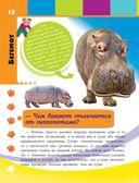 От слона до муравья с Дмитрием и Юрием Куклачевыми — фото, картинка — 12