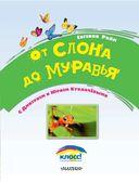 От слона до муравья с Дмитрием и Юрием Куклачевыми — фото, картинка — 3