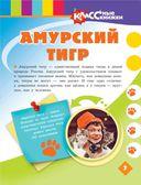 От слона до муравья с Дмитрием и Юрием Куклачевыми — фото, картинка — 7