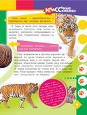 От слона до муравья с Дмитрием и Юрием Куклачевыми — фото, картинка — 9