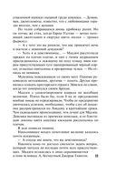 Грехи девственницы (м) — фото, картинка — 11
