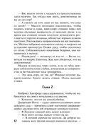 Грехи девственницы (м) — фото, картинка — 12