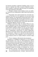 Грехи девственницы (м) — фото, картинка — 14