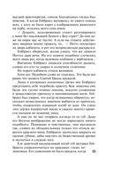 Грехи девственницы (м) — фото, картинка — 15