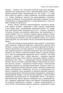 Викинги. Первая иллюстрированная энциклопедия — фото, картинка — 12