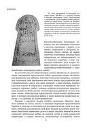 Викинги. Первая иллюстрированная энциклопедия — фото, картинка — 13