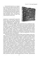 Викинги. Первая иллюстрированная энциклопедия — фото, картинка — 14