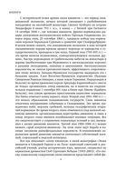 Викинги. Первая иллюстрированная энциклопедия — фото, картинка — 5