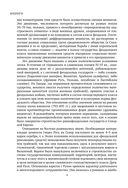 Викинги. Первая иллюстрированная энциклопедия — фото, картинка — 7
