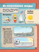 Невероятные научные опыты и эксперименты — фото, картинка — 7