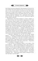 Княгиня Ольга. Зимний престол — фото, картинка — 14