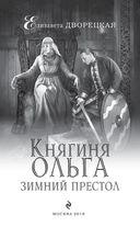 Княгиня Ольга. Зимний престол — фото, картинка — 3