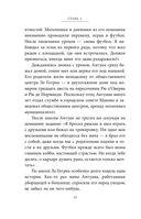 Антуан Гризманн. Становление французского маэстро — фото, картинка — 9