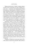 Антуан Гризманн. Становление французского маэстро — фото, картинка — 4