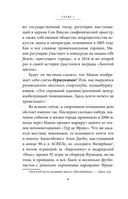 Антуан Гризманн. Становление французского маэстро — фото, картинка — 5