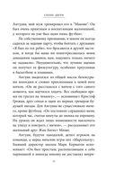 Антуан Гризманн. Становление французского маэстро — фото, картинка — 8