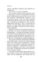 iPhuck 10 (м) — фото, картинка — 8