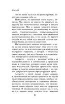 iPhuck 10 (м) — фото, картинка — 2