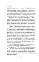 iPhuck 10 (м) — фото, картинка — 4