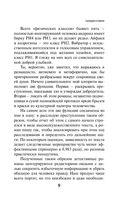 iPhuck 10 (м) — фото, картинка — 5