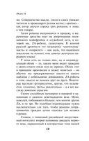 iPhuck 10 (м) — фото, картинка — 6