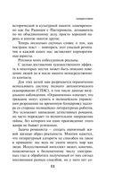 iPhuck 10 (м) — фото, картинка — 7