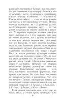 Лабiрынты. Выбраныя творы — фото, картинка — 8