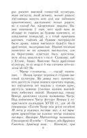 Лабiрынты. Выбраныя творы — фото, картинка — 9