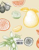 Мои любимые рецепты. Книга для записи рецептов (Вкус осени) — фото, картинка — 14