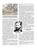 Московская цивилизация. Эпоха Рюриковичей — фото, картинка — 11