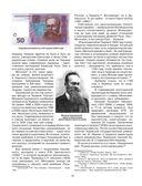 Московская цивилизация. Эпоха Рюриковичей — фото, картинка — 12