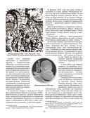 Московская цивилизация. Эпоха Рюриковичей — фото, картинка — 13