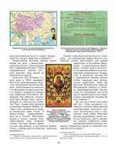 Московская цивилизация. Эпоха Рюриковичей — фото, картинка — 14