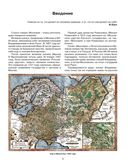 Московская цивилизация. Эпоха Рюриковичей — фото, картинка — 3