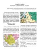Московская цивилизация. Эпоха Рюриковичей — фото, картинка — 6