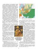 Московская цивилизация. Эпоха Рюриковичей — фото, картинка — 7